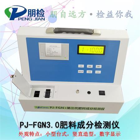 PJ-FGN3.0肥料成分检测仪